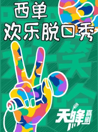 【北京】天降喜劇【西單大悅城】歡樂脫口秀
