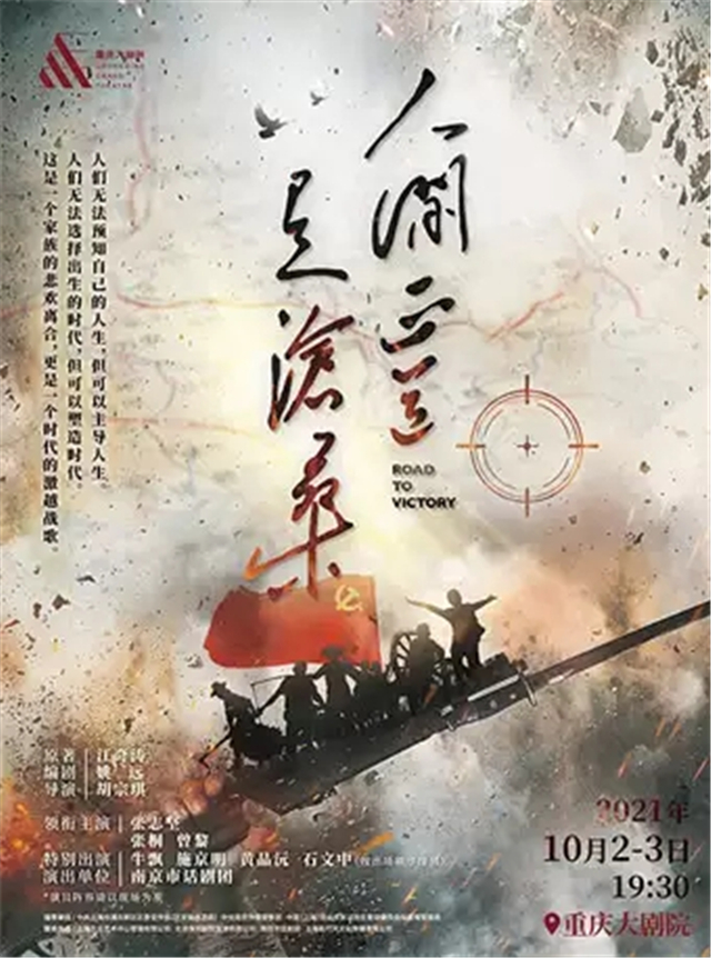 【重庆】话剧《人间正道是沧桑》