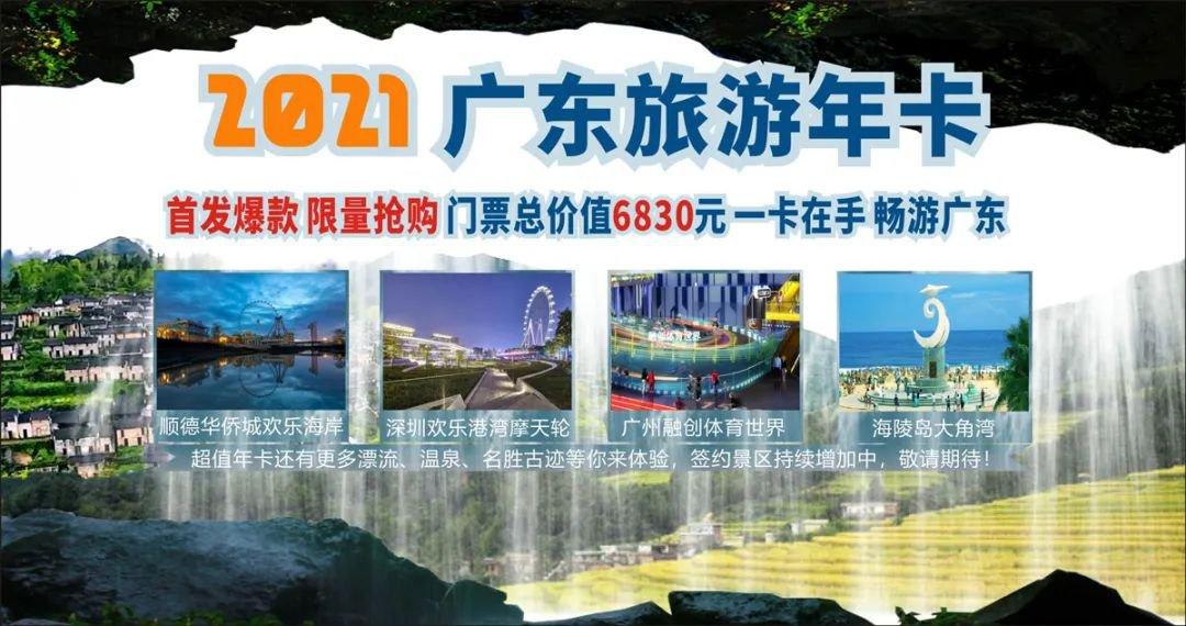 广东旅游年卡