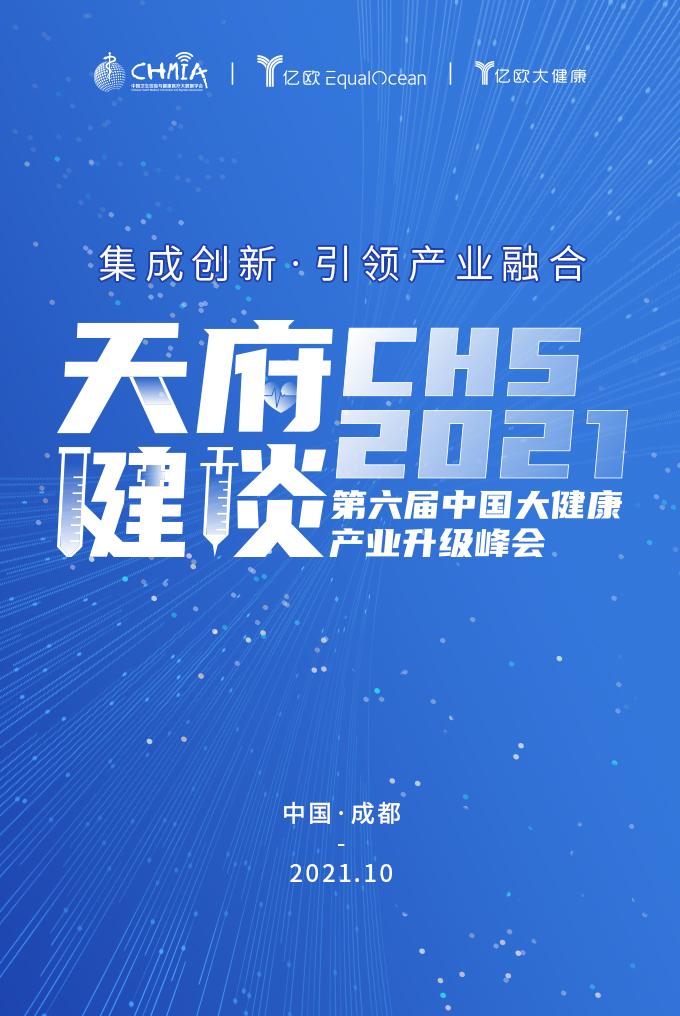成都第六屆中國大健康產業升級峰會