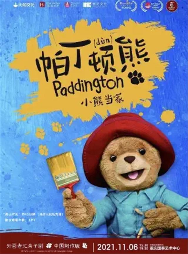【重庆】外百老汇亲子剧《帕丁顿熊之小熊当家》中国制作版