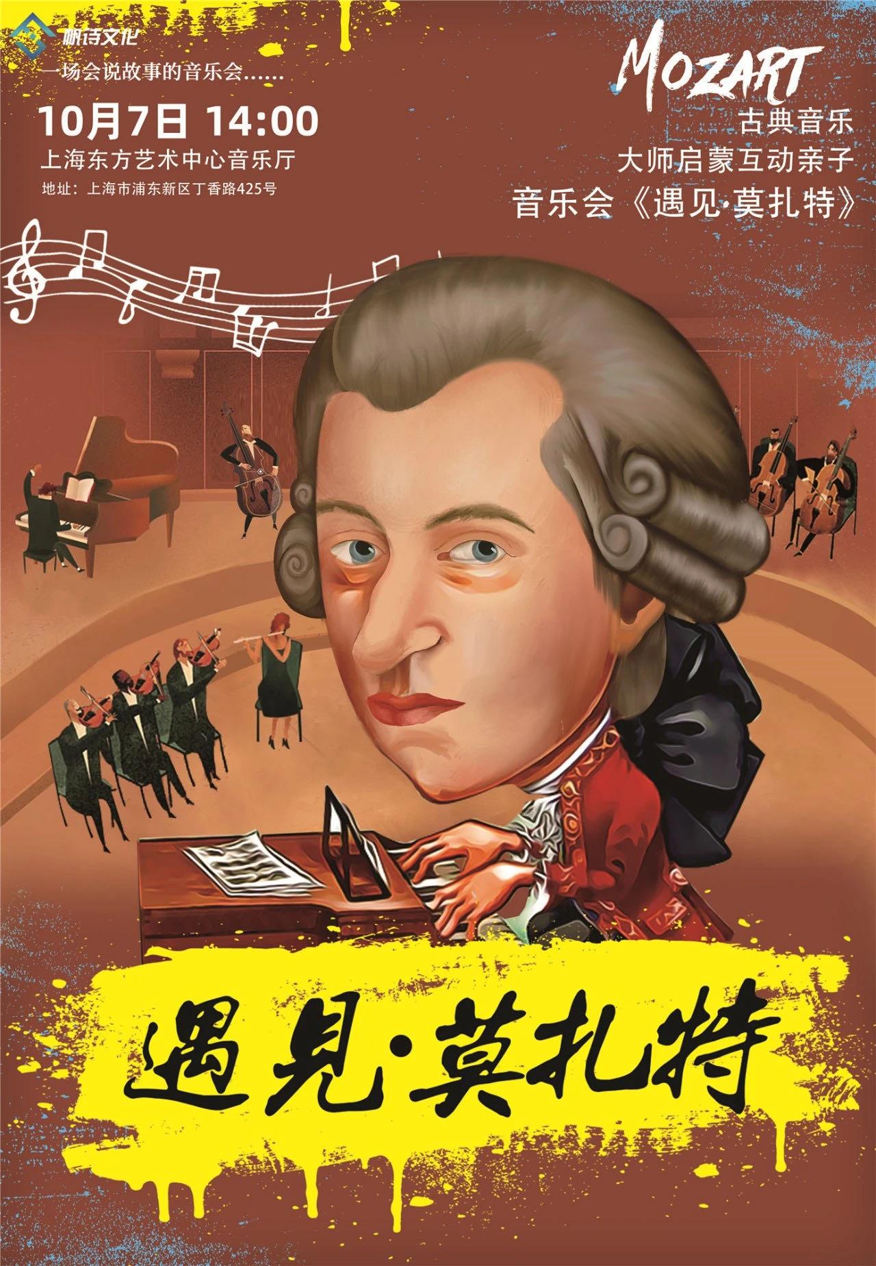 【上海】古典音乐大师启蒙互动亲子音乐会《遇见·莫扎特》