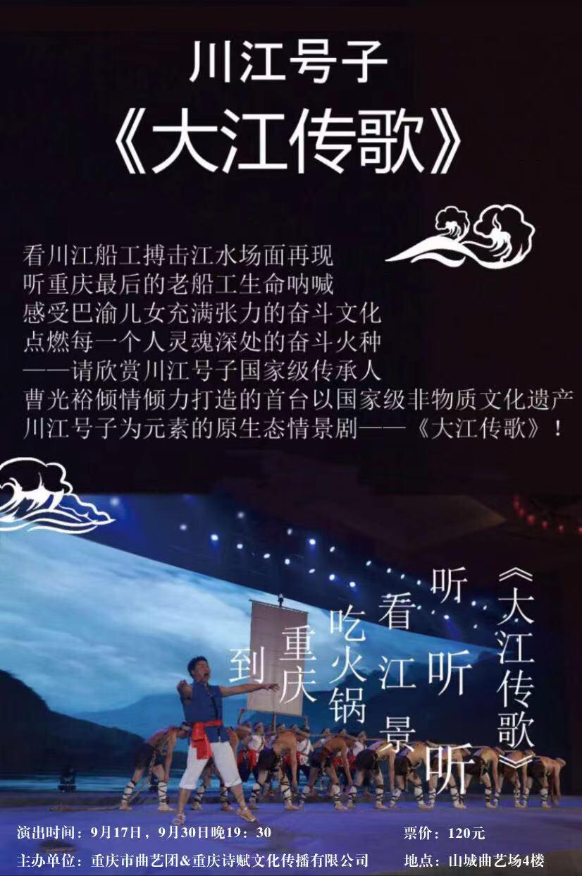 【重庆】川江号子原生态情景剧《大江传歌》剧本