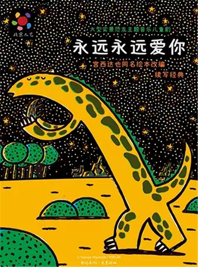 【福州】凡创文化•大型实景恐龙主题音乐儿童剧《永远永远爱你》