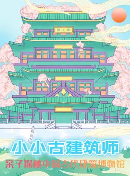 【北京】【小小古建筑师】探秘北京古代建筑博物馆,DIY四合院!