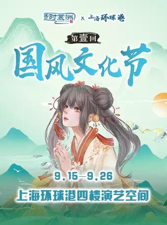 上海CG国风时裳洲&环球港国风文化节