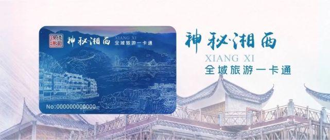 锦绣潇湘神秘湘西全域旅游年卡