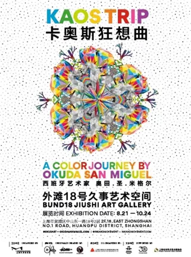 奧田圣米格爾藝術展《卡奧斯狂想曲》上海站