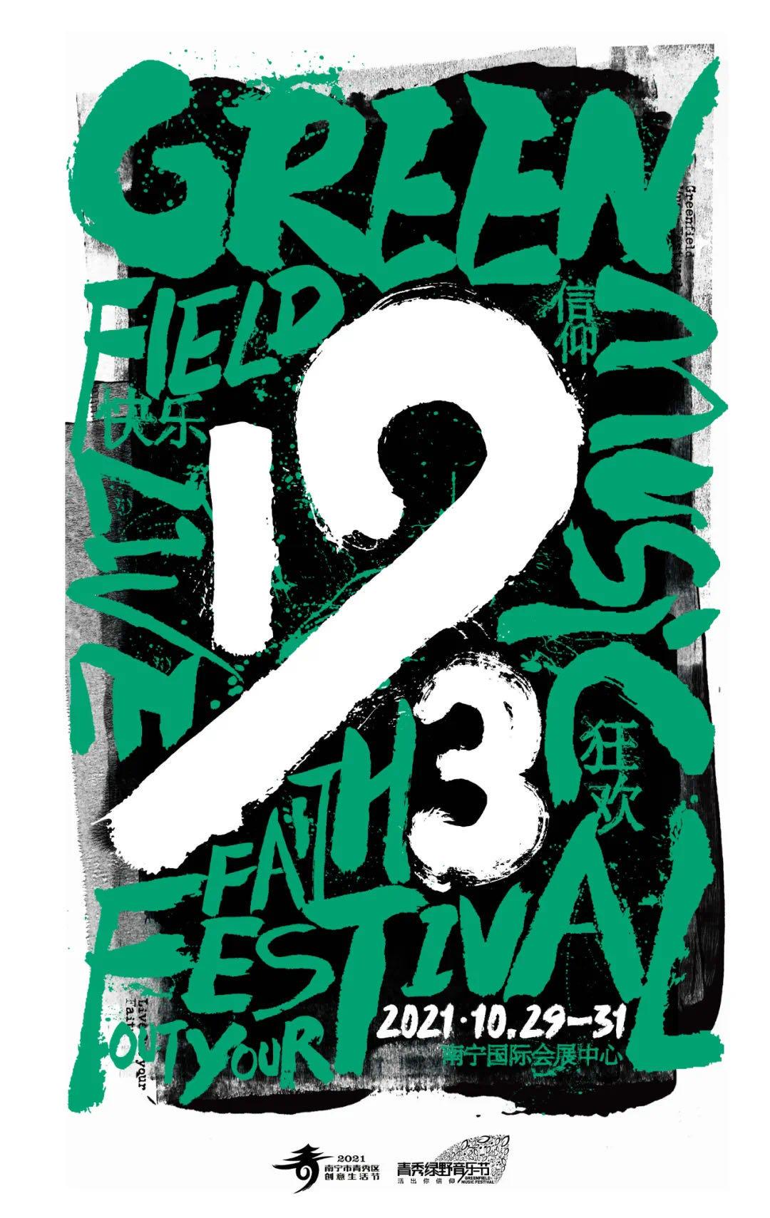 南宁绿野音乐节