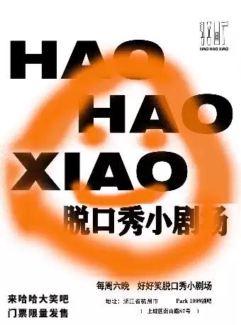 杭州好好笑喜剧脱口秀