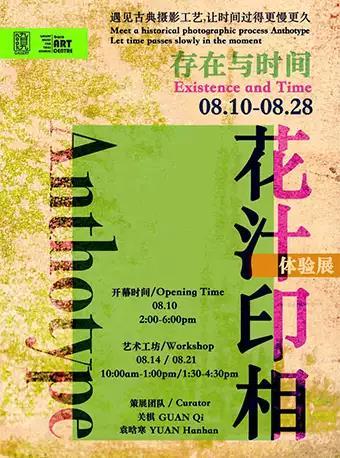 北京花汁印相體驗展