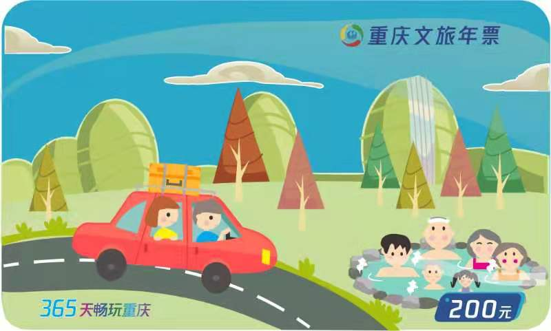 重庆文旅年票