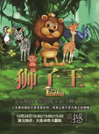 儿童剧《狮子王》大连站