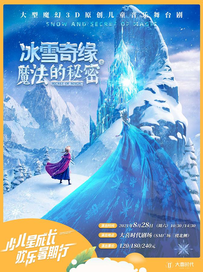 【成都】大型魔幻3D原創兒童音樂舞臺劇《冰雪奇緣魔法的秘密》