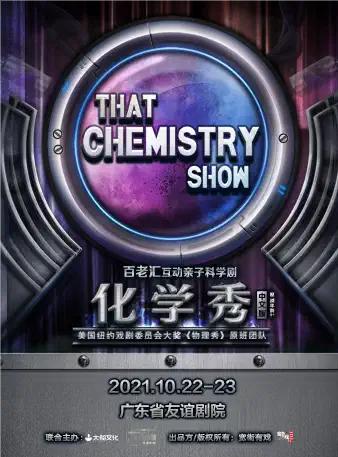 親子科學劇《化學秀》中文版廣州站