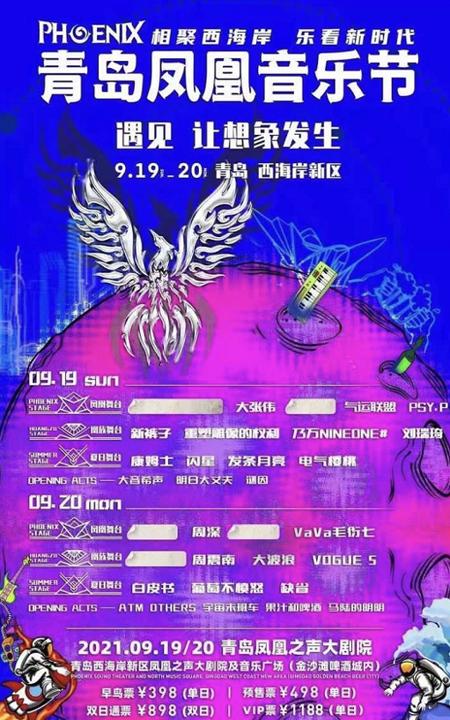 青岛凤凰音乐节