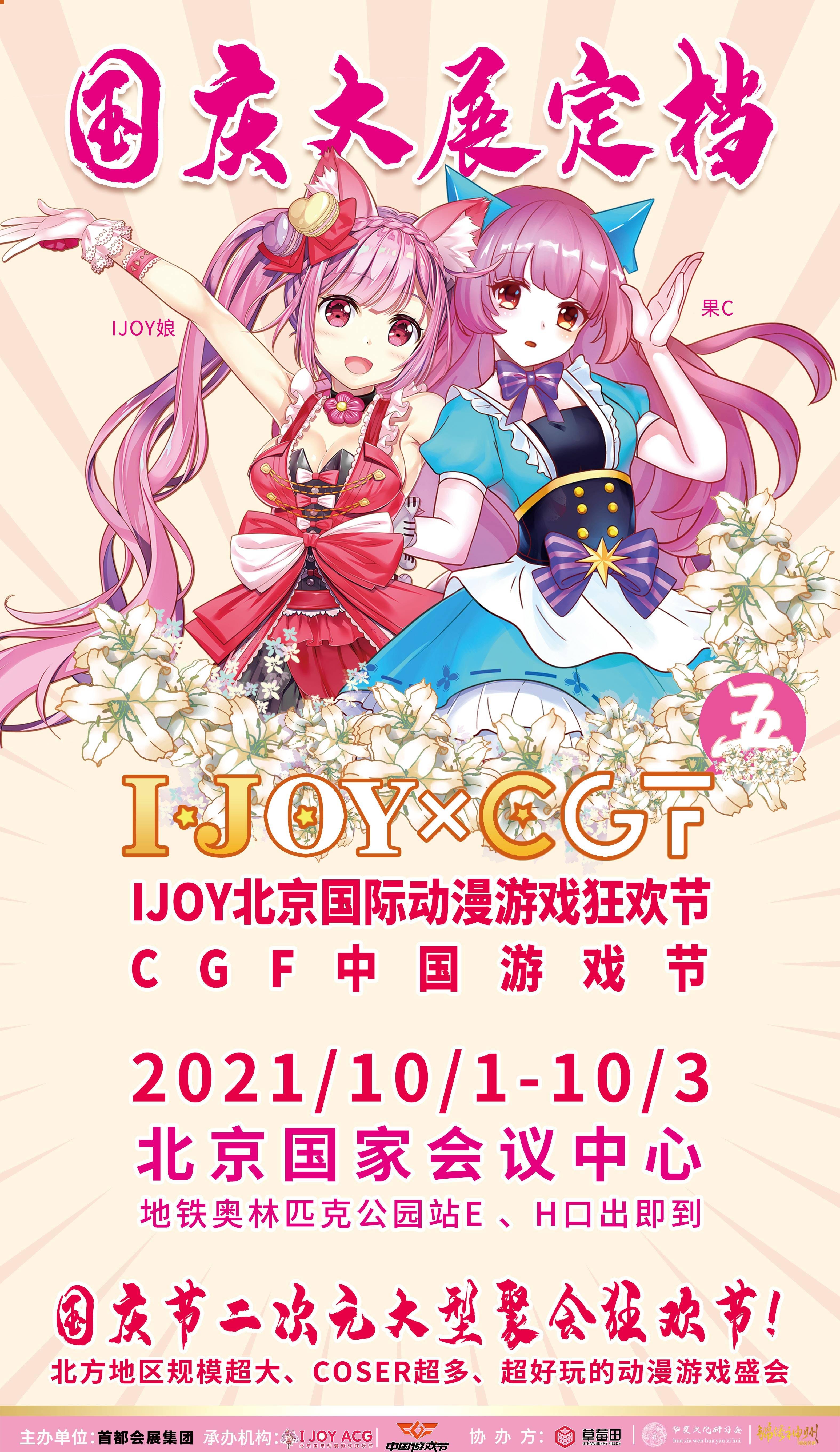 【北京站】第五届IJOY漫展xCGF游戏节