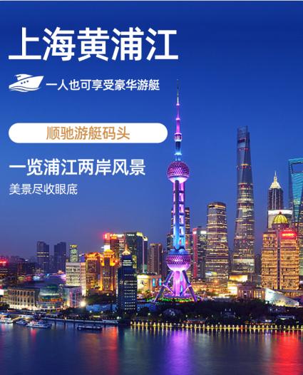 上海豪华游艇