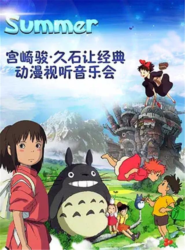《summer》宮崎駿久石動漫音樂會重慶站