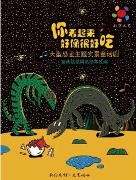 實景童話劇《你看起來好像很好吃》莆田站