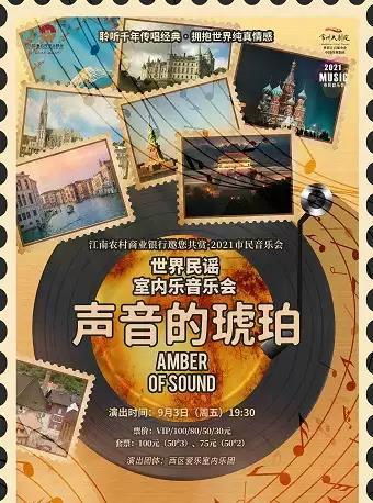 【常州】【市民音乐会】声音的琥珀—世界民谣室内乐音乐会