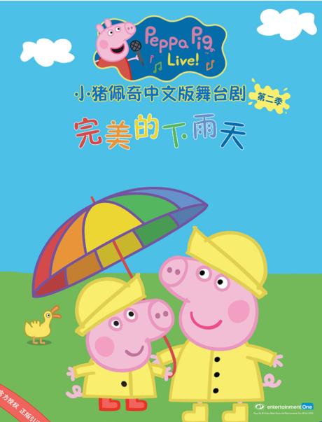 【常州】小猪佩奇中文版舞台剧《完美的下雨天》