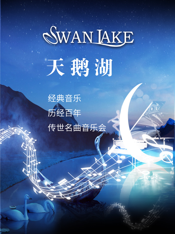 """成都""""天鵝湖Swan Lake""""音樂會"""