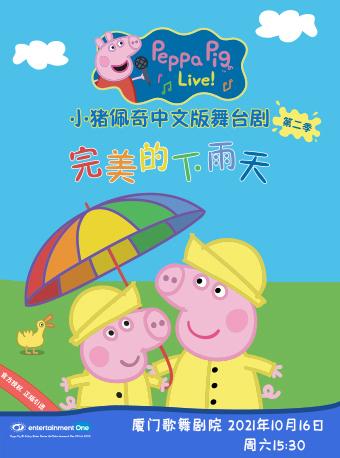 《小豬佩奇舞臺劇完美的下雨天》中文版廈門站
