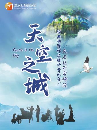 天空之城珠海音乐会