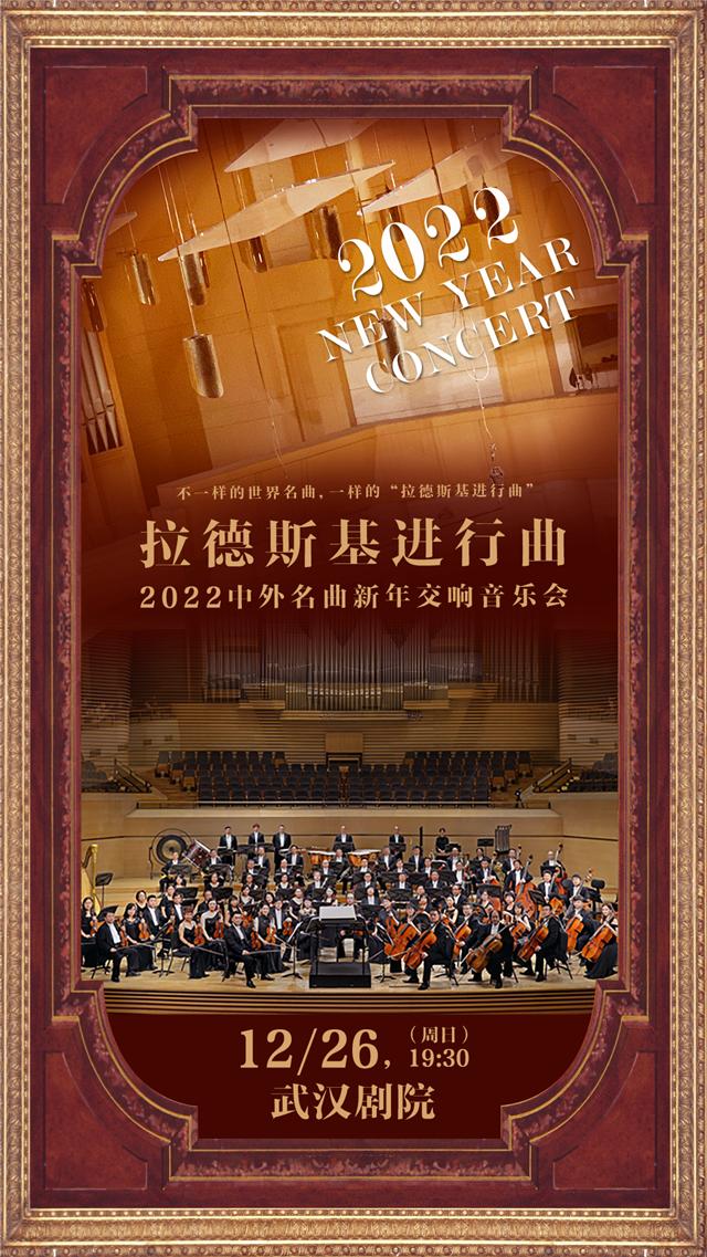 【武汉】拉德斯基进行曲-2022中外名曲新年交响音乐会
