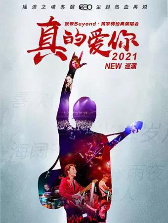 """【北京】""""真的爱你""""致敬BEYOND·黄家驹演唱会2021NEW巡演北京站 最帅最接近原音的家驹传承者"""