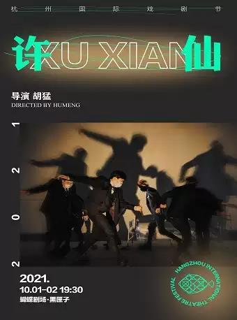 【杭州】2021杭州国际戏剧节•展演剧目 胡猛 舞台剧《许仙》