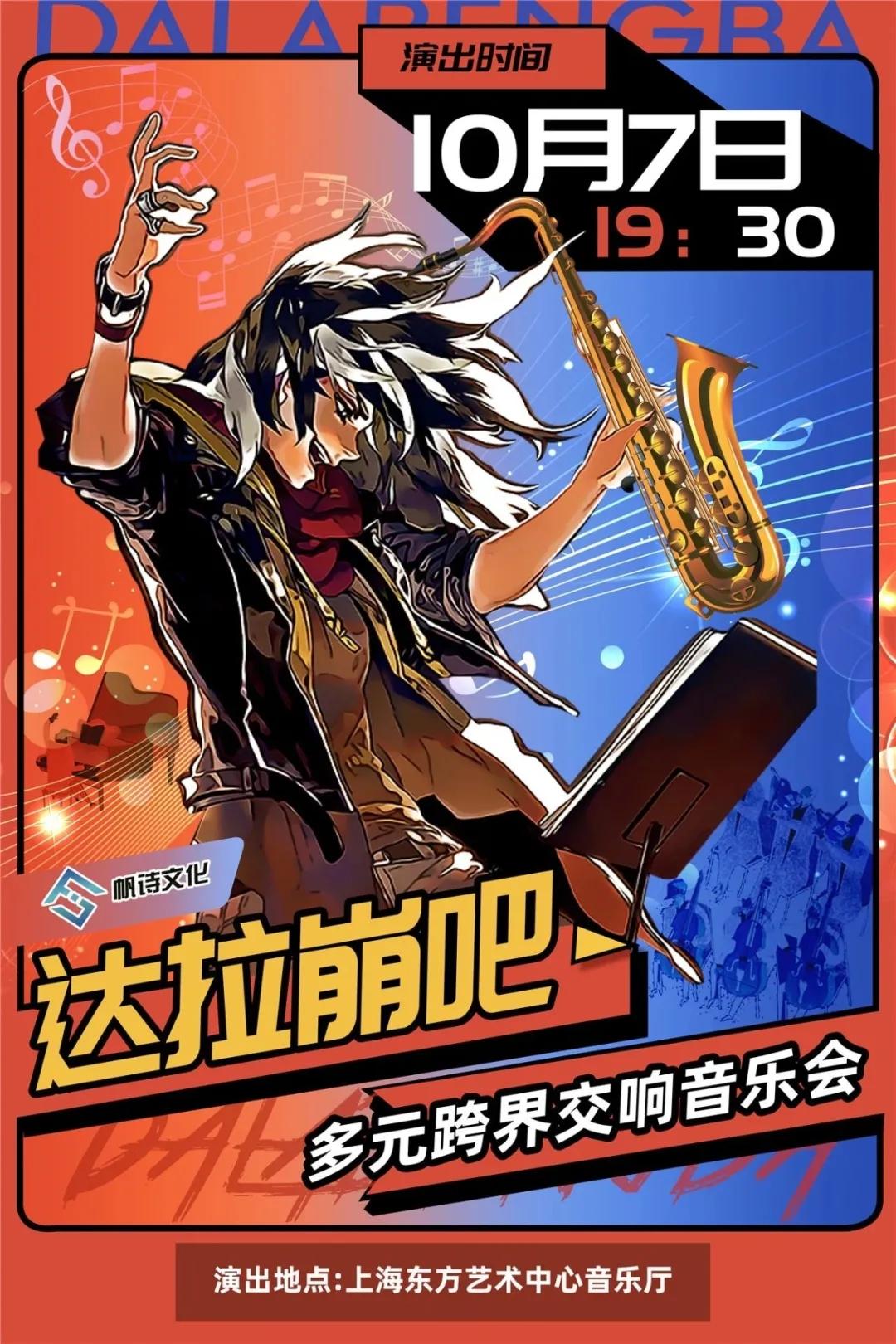 【上海】《达拉崩吧》多元跨界交响音乐会