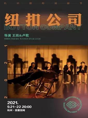 2021杭州国际戏剧节•展演剧目 王琰&卢歌 肢体剧《纽扣公司》