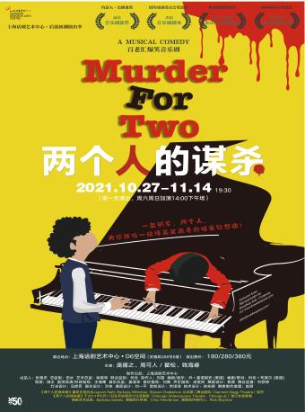 《两个人的谋杀》上海站
