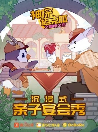 北京親子宴會秀《神探邁克狐之善良之心》