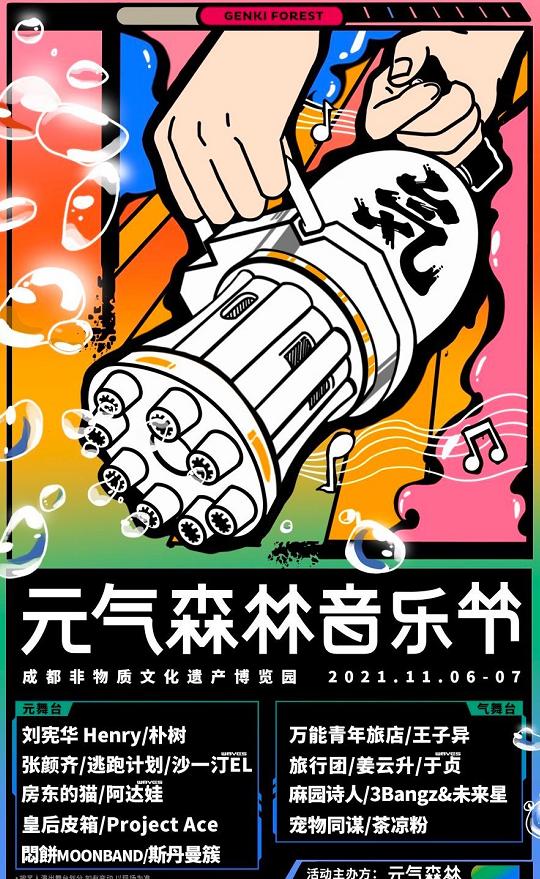 成都元气森林音乐节