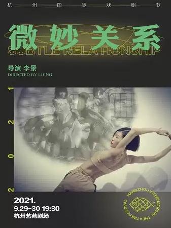 【杭州】2021杭州国际戏剧节•展演剧目 李景 肢体剧《微妙关系》