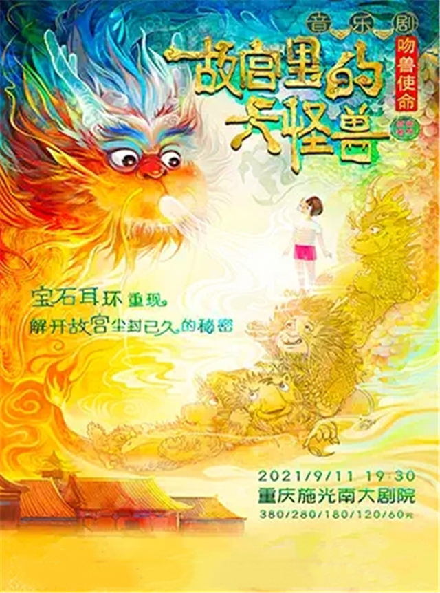 【重庆】家庭音乐剧 《故宫里的大怪兽之吻兽使命》