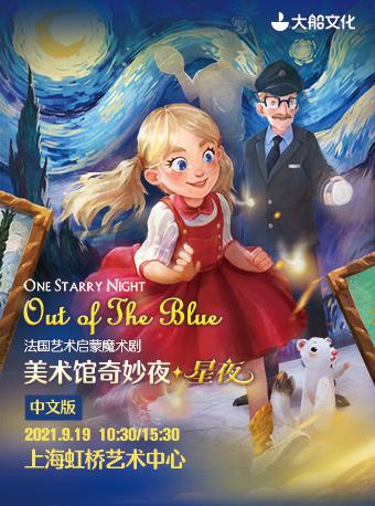 魔术剧《美术馆奇妙夜·星夜》上海站