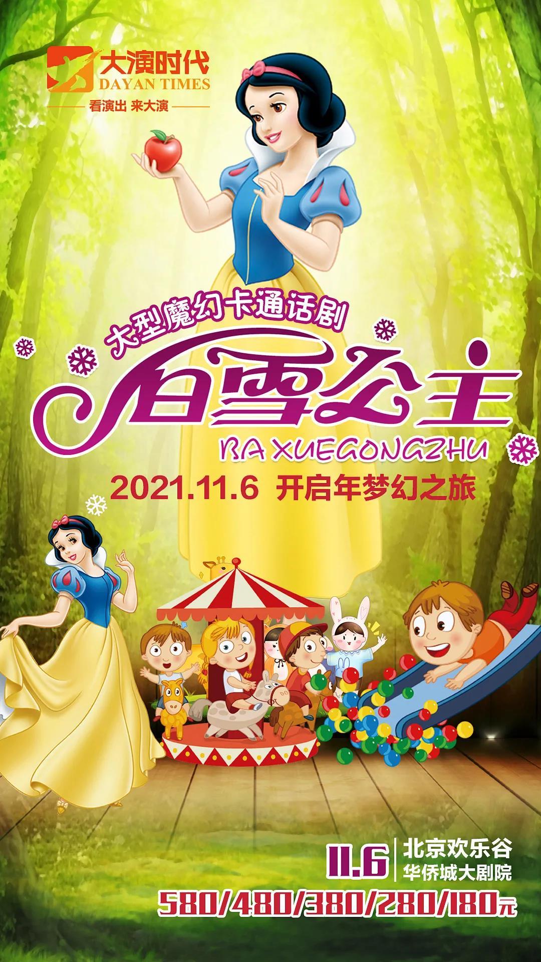 【北京】大型魔幻互动亲子经典舞台剧《白雪公主》