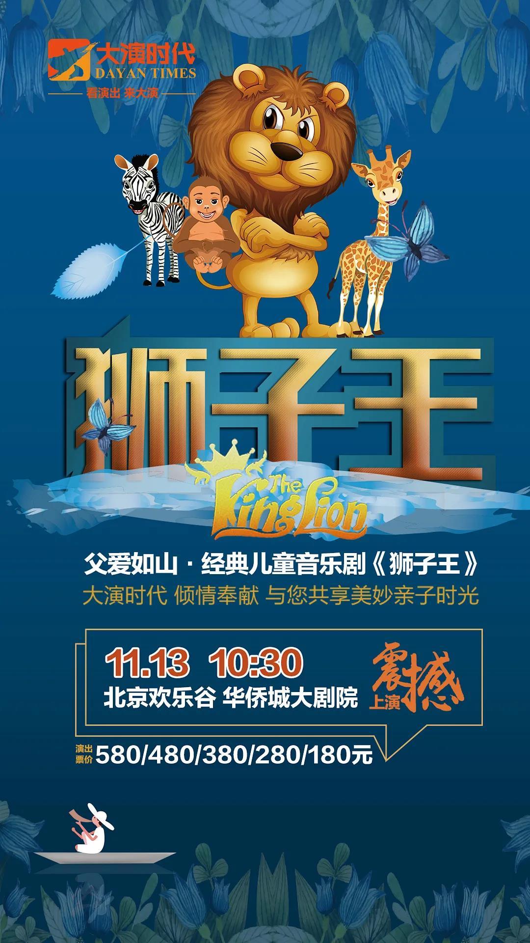 【北京】父爱如山·经典儿童音乐剧《狮子王》