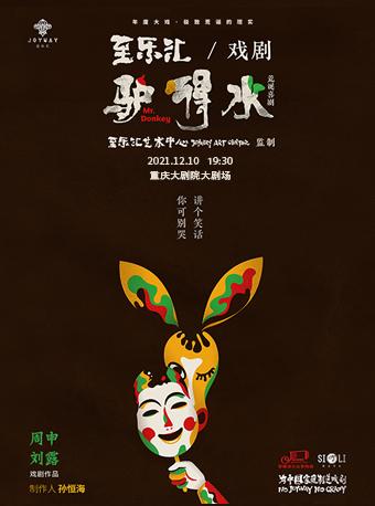 【重庆】【年度大戏】至乐汇《驴得水 Mr.Donkey》荒诞喜剧
