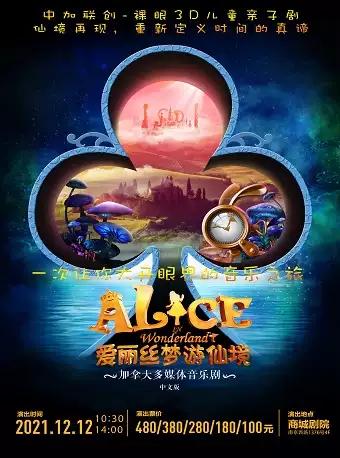 音乐剧《爱丽丝梦游仙境》上海站