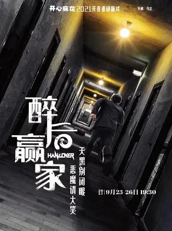 音乐剧《醉后赢家》上海站