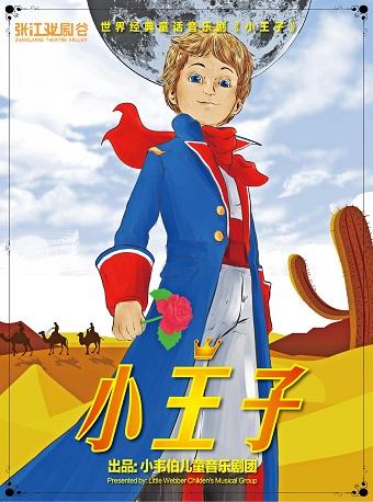 儿童剧《小王子》上海站