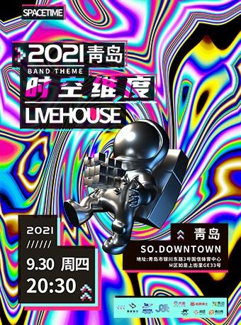 【青岛】2021青岛 时空维度livehouse