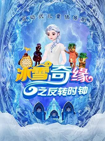 【济南】互动式儿童情景剧《冰雪奇缘之反转时钟》