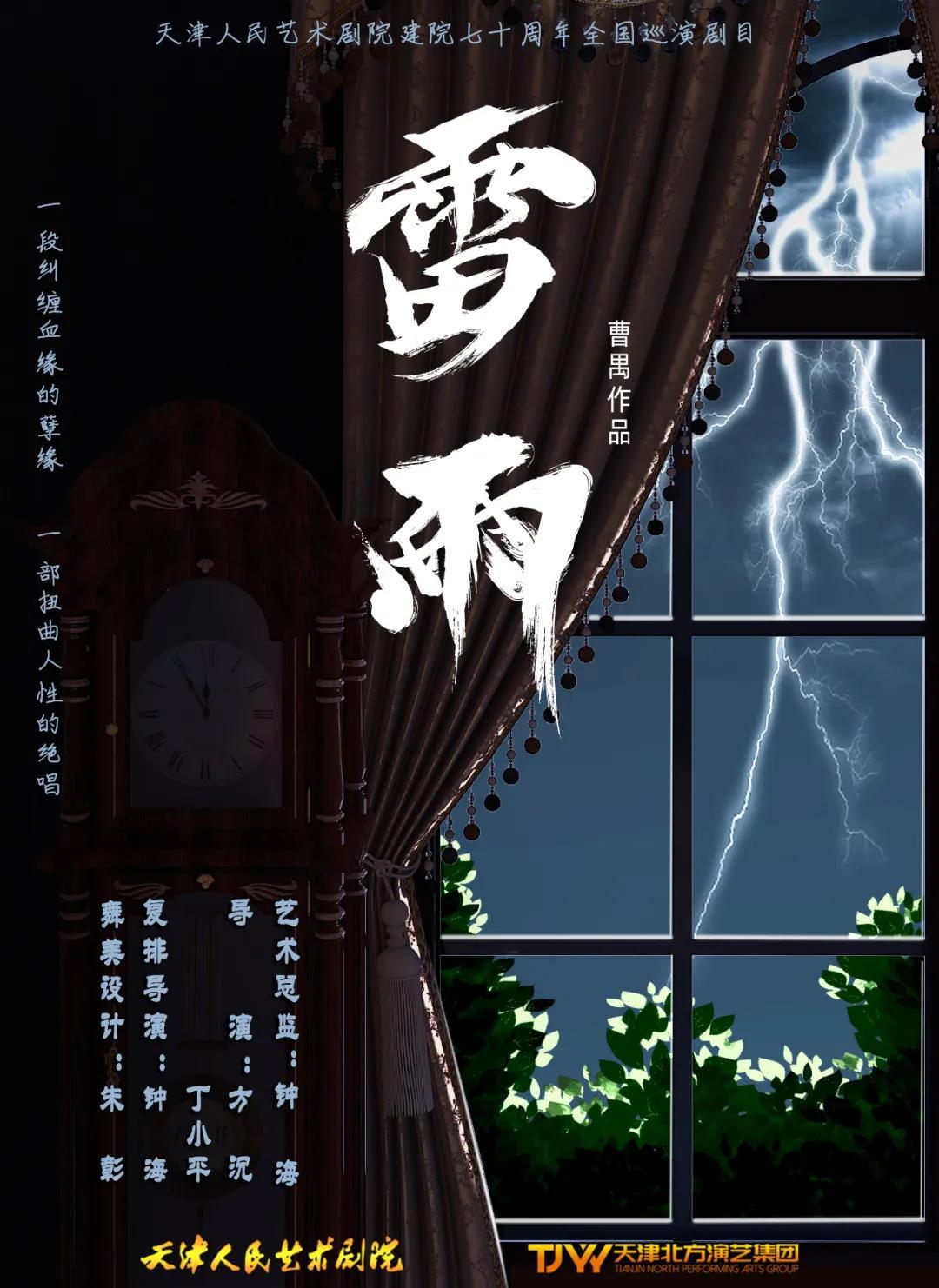 话剧《雷雨》深圳站