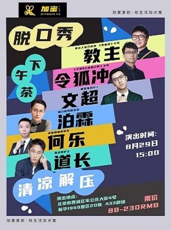 【北京】【北京】西城爆笑脱口秀-《加蜜下午茶》A33剧场【加蜜喜剧】 精品秀